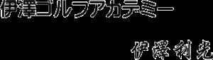 伊澤ゴルフアカデミー 伊澤利光